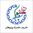 sharif-hamrah